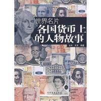 【二手书8成新】世界名片-各国货币上的人物故事 谷丰,天乐 文化艺术出版社