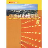 【正版二手书9成新左右】北京城市地图集(2007 升级版 北京市测绘设计研究院 湖南地图出版社
