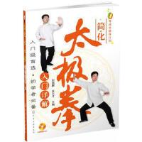 【二手书8成新】零成本健身计划--简化太极拳入门详解 刘海飙 化学工业出版社