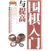 【正版二手书9成新左右】围棋入门与提高 刘月辉著 天津科学技术出版社