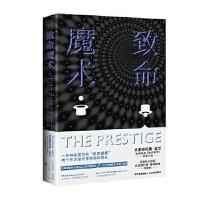 [旧书二手书8成新]致命魔术/9787559604538/【英】克里斯托弗・普瑞斯特