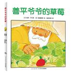 善平爷爷的草莓(精),(日)松冈 节 ,(日)末崎茂树 绘,长江少年儿童出版社,9787556025671