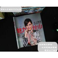 【二手旧书9成新】魅力丝巾:*潮时尚系法158例 /郝建美,刘