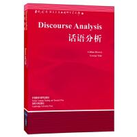 话语分析(新版)(语言学文库)
