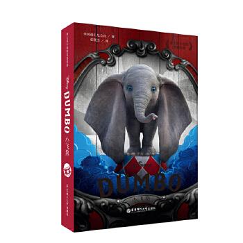 迪士尼大电影双语阅读.小飞象 Dumbo(赠英文音频与单词随身查APP)(迪士尼电影同名双语小说) 一个关于梦想与亲情的故事;无删节版中英双语小说,全真彩色剧照再现影院真实体验!法式软精装!