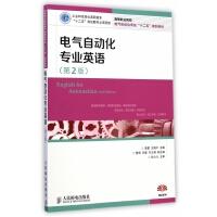 电气自动化专业英语(第2版高等职业院校电气自动化专业十二五规划教材)