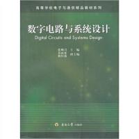 【二手书8成新】电子与通信系列:数字电路与系统设计 张顺兴 东南大学出版社