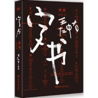 【正版二手书9成新左右】字书 王左中右 湖南文艺出版社