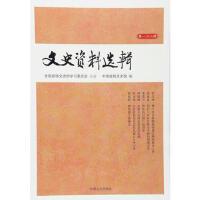 【正版二手书9成新左右】文史资料选辑第168辑 中国文史出版社