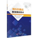 酸压控缝高数值模拟技术 李勇明,彭r,赵金洲 科学出版社 9787030599247