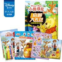 迪士尼启智大礼包 小熊维尼 嘉良传媒 二十一世纪出版社 9787556832972