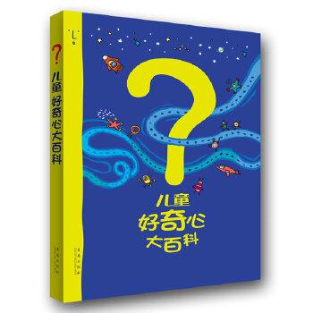 """儿童好奇心大百科 分四个部分,涵盖了动物、人体、自然、生活等多方面的科普知识。绘制大量的图画来展示和解答科学知识,摆脱以往此类书籍""""板着脸说教""""的窠臼,形象直观、别出心裁。绘声绘色童书汇出品"""