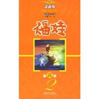 福娃漫画版2 深圳凤凰星影视传媒动画中心著 春风文艺出版社 9787531333043