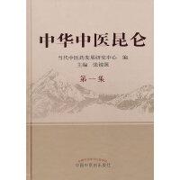中华中医昆仑第一集