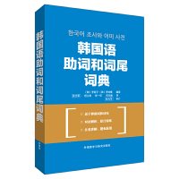 韩国语组词和词尾词典