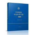 中国法院司法改革年鉴(2017年卷)