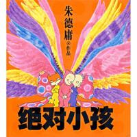 【正版二手书9成新左右】庸作品:小孩 朱德庸 上海画报出版社