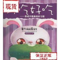 【旧书二手书9成新】省心妈妈乖宝贝・好吃好吃:养成不挑食的好习惯(适合0-4岁) /?