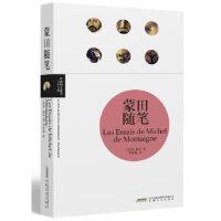 蒙田随笔(理想图文藏书 人生文库),(法)蒙田,安徽文艺出版社,9787539636436