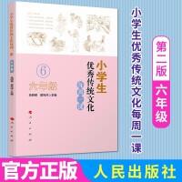 【正版】 小学生传统文化每周一课(六年级)(第二版) 吴明渠,曾先林 编 人民出版社