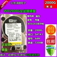 西数2TB台式机硬盘WD2003FYYS WD2T服务器监控存储游戏7200转黑盘