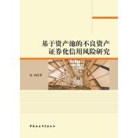 基于资产池的不良资产证券化信用风险研究(电子书)