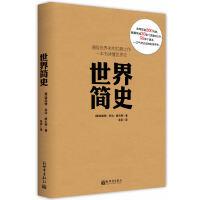 世界简史(世界史抗鼎之作,英国著名作家H. G. 威尔斯代表作品!一本书读懂世界史。)