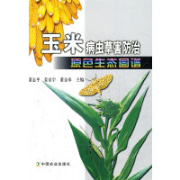 玉米病虫草害防治原色生态图谱