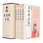 王阳明全集(套装共4册 精装 国学典藏版)