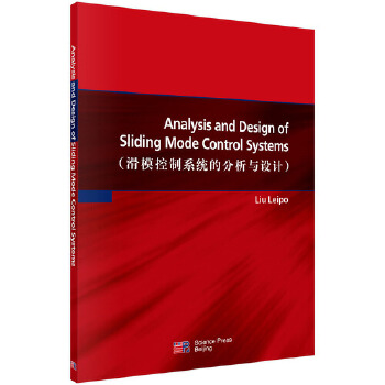 滑模控制系统的分析与设计(英文版)