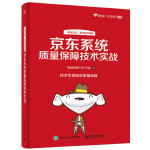 京东系统质量保障技术实战