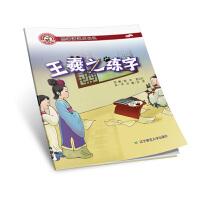熊猫派派二:王羲之练字(中华优秀传统美德养成教育系列绘本)