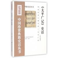 太平广记史话/中国珍贵典籍史话丛书
