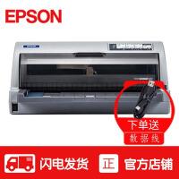 爱普生(Epson) LQ-106KF 106列平推票据打印机营改增发票快递单收据企业家庭办公