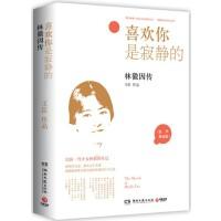【正版二手书9成新左右】喜欢你是寂静的:林徽因传--民国一代才女林徽因传记 王臣著 湖南文艺出版社