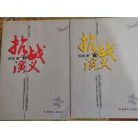 【正版二手书9成新左右】抗战演义上下册,毛新宇,刘滨 工人出版社