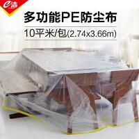 防尘布透明盖布茶具家具沙发罩防尘汽车遮盖遮床布料遮灰布长方形 10平方2.74x3.66米