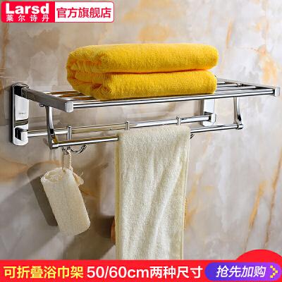莱尔诗丹毛巾架置物架卫生间置物架 毛巾杆毛巾架折叠浴巾架8089A 双层可折叠 带挂钩