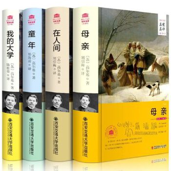 高尔基四部曲全译本 童年在人间我的大学母亲全套正版原著自传体三部曲初中高中青少版世 界文学小说名著00