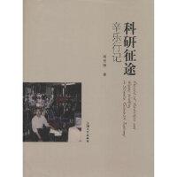 科研征途辛乐行记 杨传铮 上海大学出版社