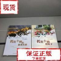 【旧书二手书9成新】托斯卡纳艳阳下+托斯卡纳的甜美生活 两册合售 梅耶斯 著