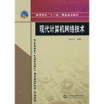 现代计算机网络技术 李文正著 水利水电出版社 9787508447988