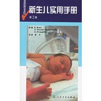 新生儿实用手册・第2版