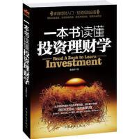 【正版二手书9成新左右】一本书读懂投资理财学 李昊轩 中国华侨出版社