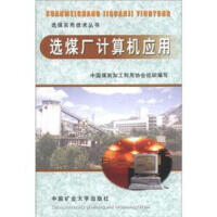 【二手书8成新】:选煤厂计算机应用 中国煤炭加工利用协会组织 中国矿业大学出版社