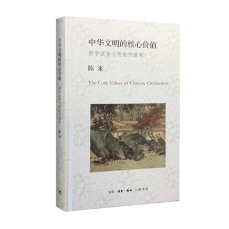 中华文明的核心价值(国学流变与传统价值观)(精)