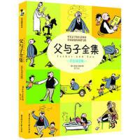 【正版二手书9成新左右】父与子全集 [德]卜劳恩(图) 北方妇女儿童出版社