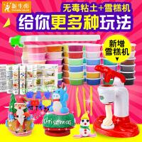 培培乐3d彩泥橡皮泥不干模具套装DIY益智超轻粘土儿童玩具3d彩泥橡皮泥