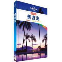 LP普吉岛-孤独星球Lonely Pla口袋指南系列-普吉岛,澳大利亚Lonely Planet公司,中国地图出版社,