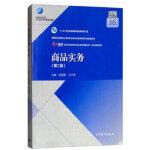 商品实务(第二版),张丽霞 山少男,高等教育出版社,9787040498530